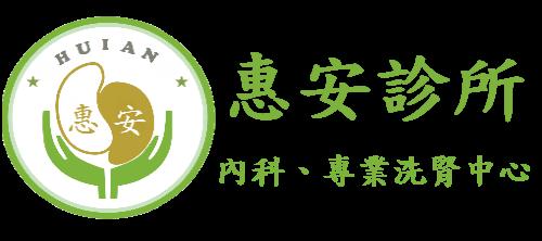 huian-logo.png
